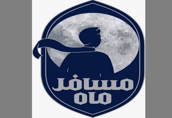 مسافر ماه؛ ویژه برنامه شبکه دو به مناسبت عید فطر