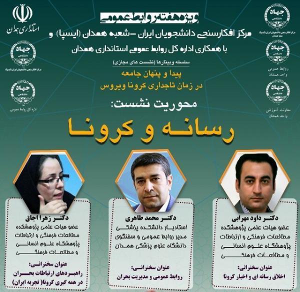 وبینار رسانه و کرونا برگزار می گردد