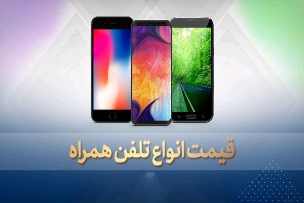 قیمت روز گوشی موبایل 29 خرداد